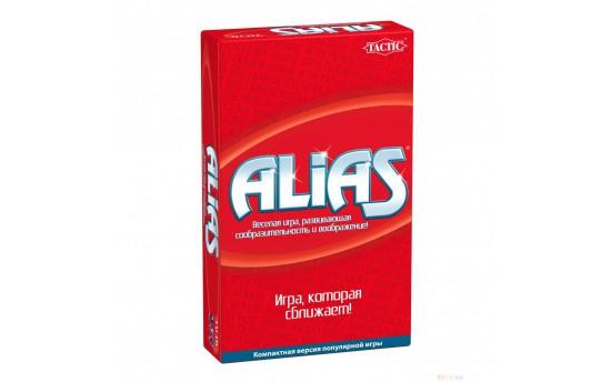 Алиас Компакт (Alias Travel)