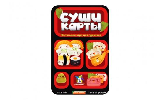 Суши карты (Sushi go!)