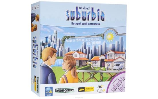 Субурбия (Suburbia + Suburbia Inc)