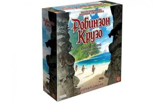 Робинзон Крузо. Приключения на таинственном острове (2-е изд.)