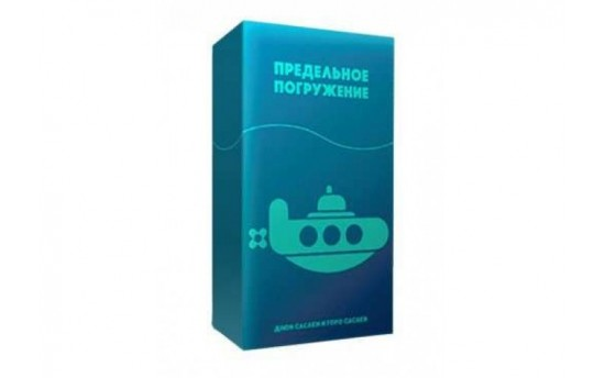 Предельное погружение (Deep Sea Adventure)