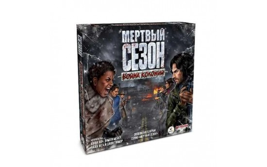 Мертвый сезон. Война колоний (Dead of Winter: Warring Colonies)