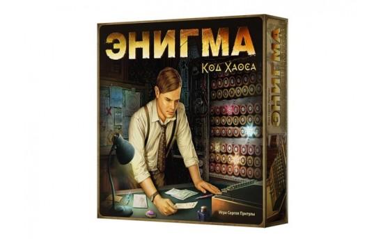 Энигма: Код Хаоса (Enigma: Beyond Code)