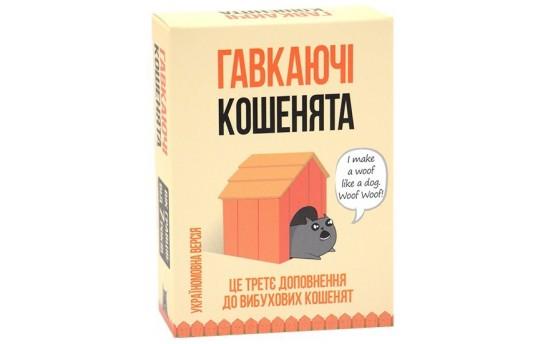 Взрывные Котята: Лающие Котята (Гавкаючі котята)