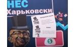 Фотография №1613: Бизнес по-Харьковски