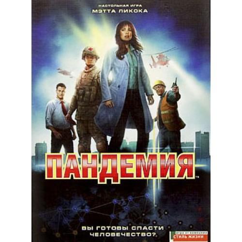 Пандемия (Pandemic )