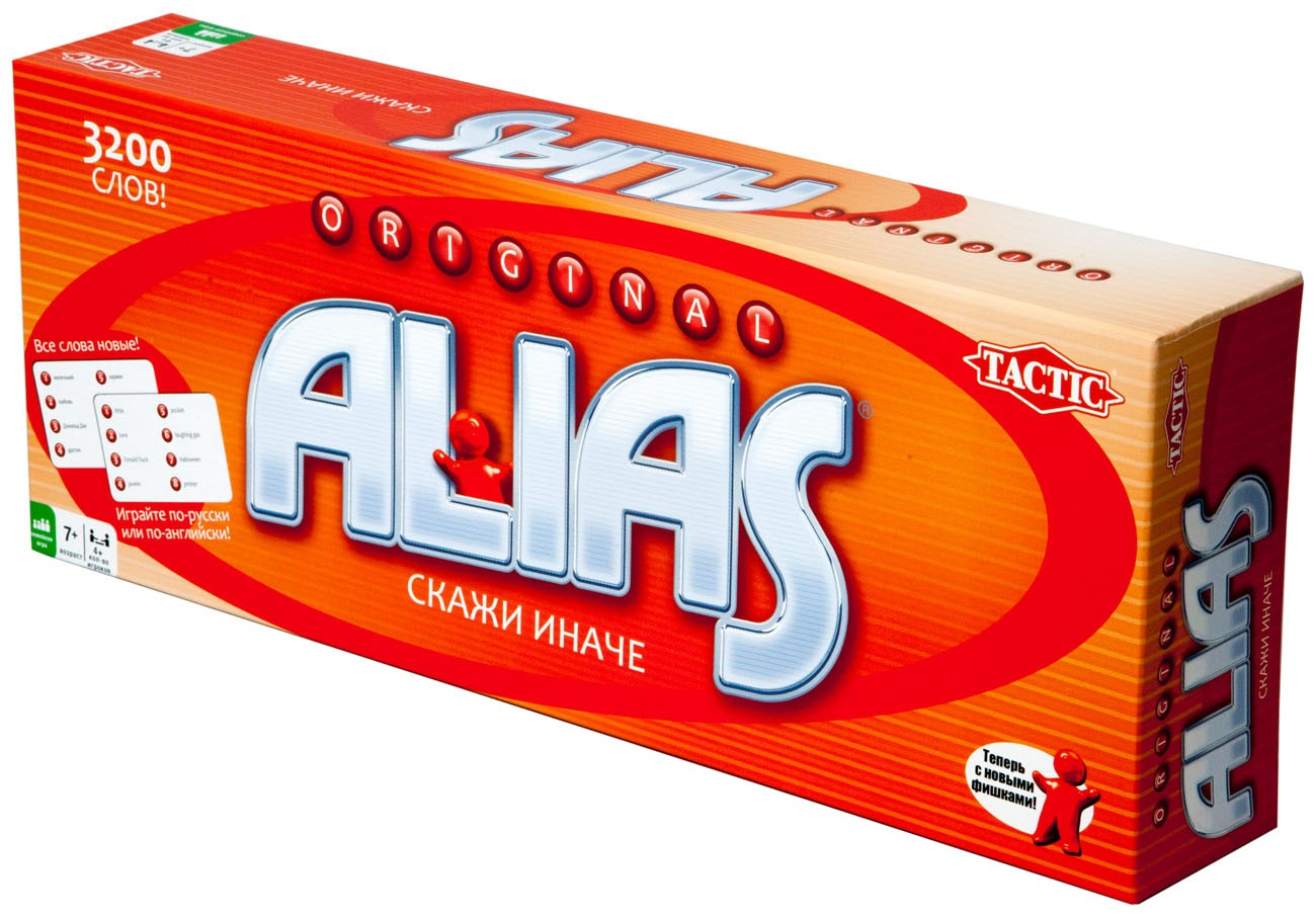 Алиас Классический (Alias)