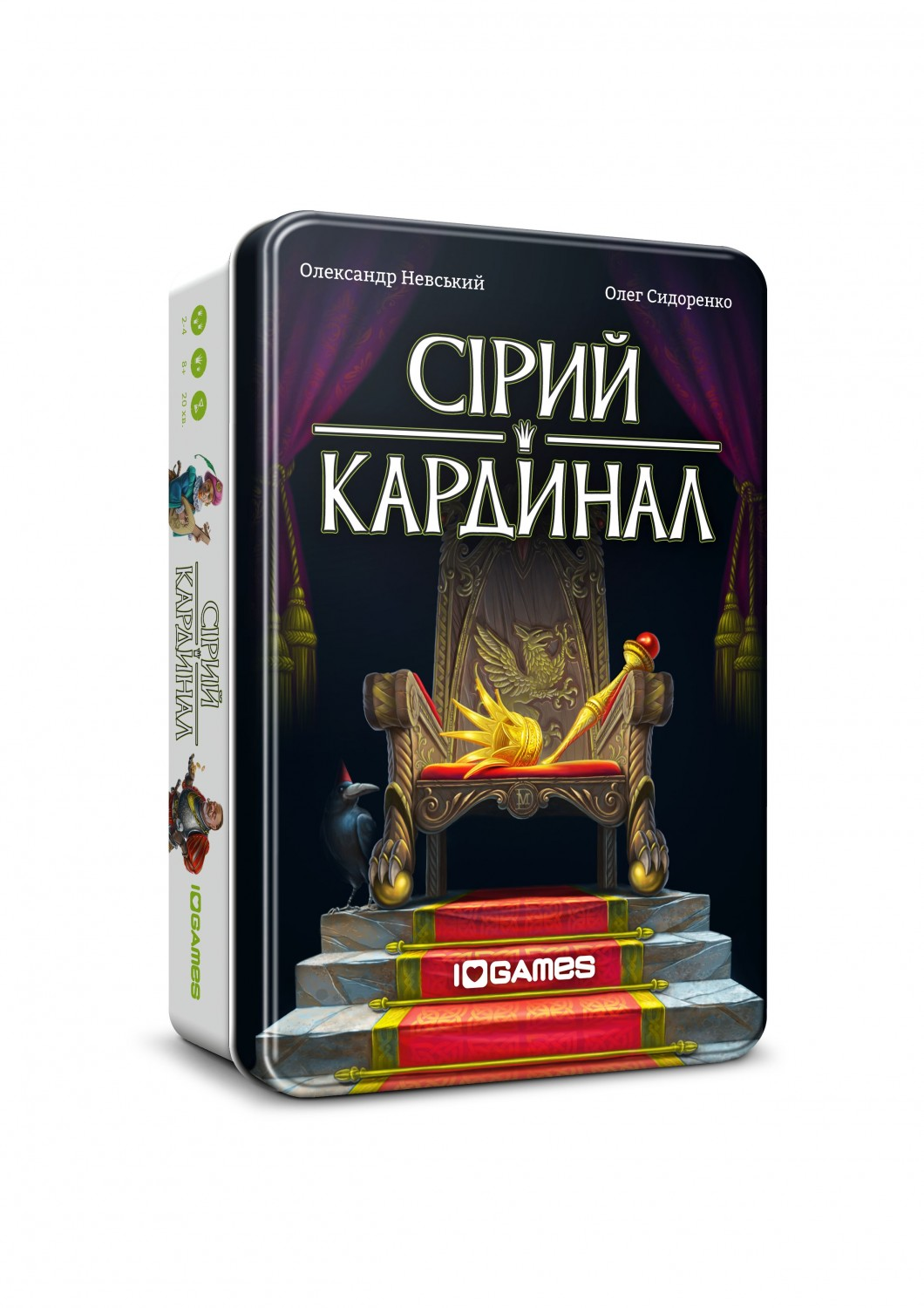Сірий Кардинал (Behind the Throne)