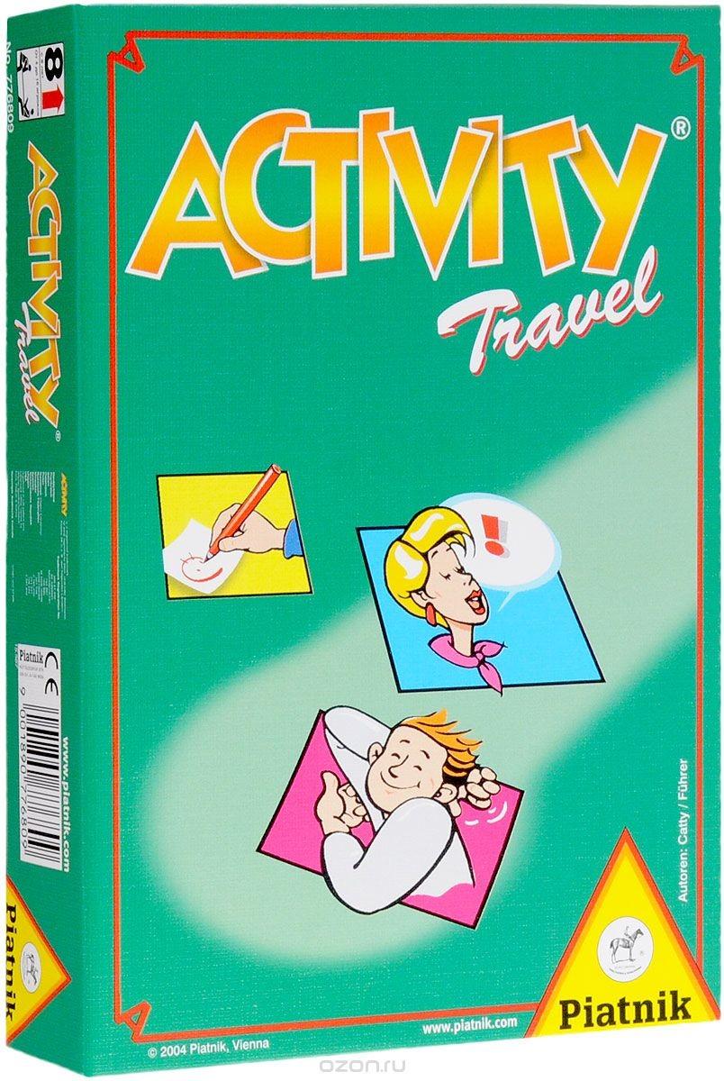 Активити в дорогу (Activity travel)