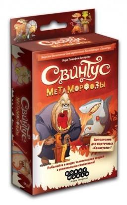Свинтус: Метаморфозы