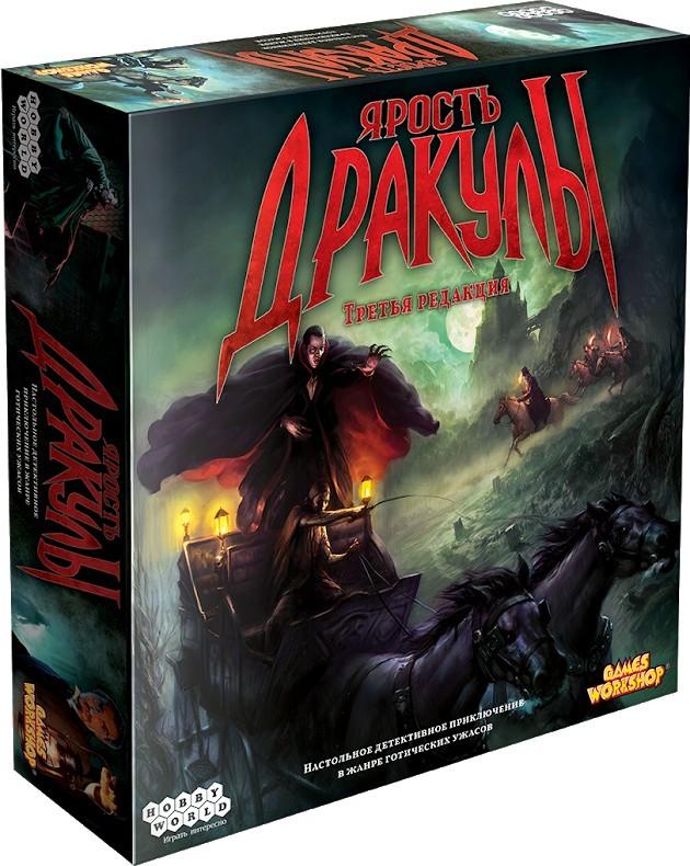 Ярость Дракулы (Fury of Dracula)