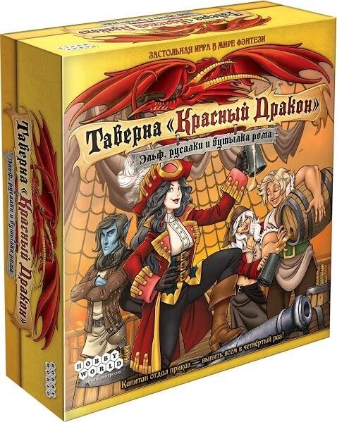 Таверна «Красный Дракон»: Эльф, русалки и бутылка рома