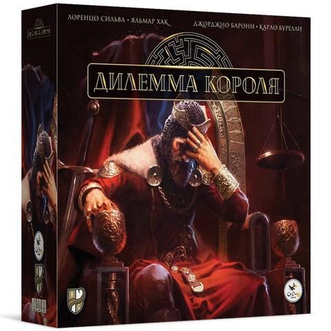 Дилемма Короля (The King's Dilemma)